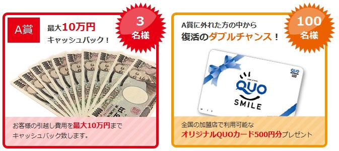 最大10万円キャッシュバック